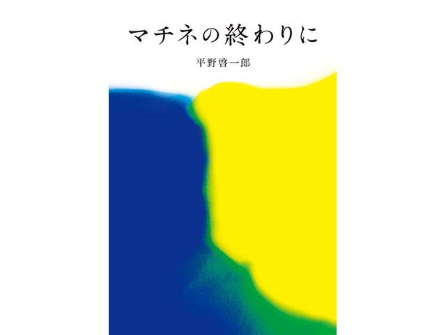 マチネの終わりに - 平野啓一郎