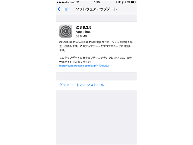iPhone/iPad/iPod touch用 iOS 9.3.5 ソフトウェア・アップデートの情報画面