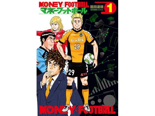 マネーフットボール 1巻 - 能田達規