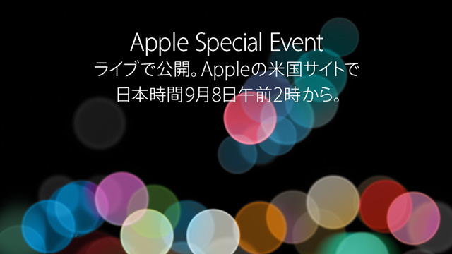 Apple Events - Keynote September 2016 - Apple