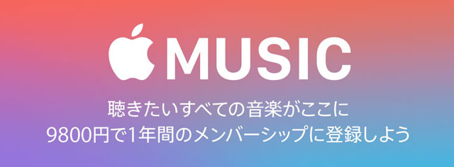 Apple Music Card/コード