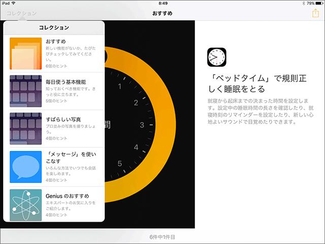 iOS 10 のヒントとコツ