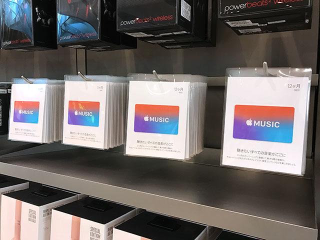Apple Musicギフトカード