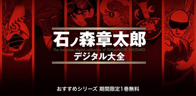 石ノ森章太郎デジタル大全