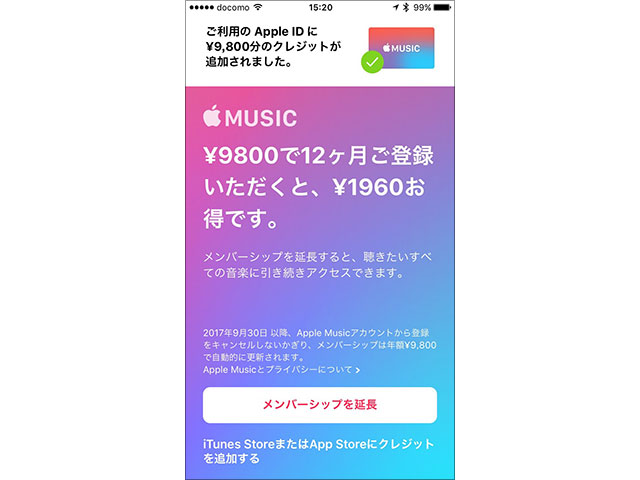 Apple Music Card