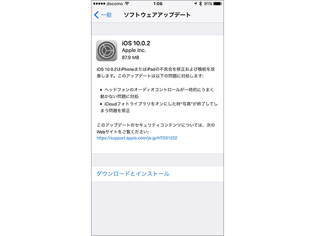 iPhone/iPad/iPod touch用 iOS 10.0.2 ソフトウェア・アップデートの情報画面