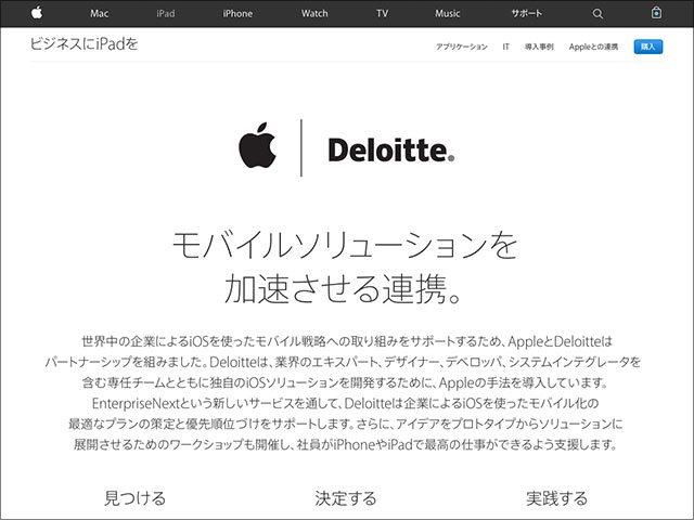ビジネスにiPadを - Apple