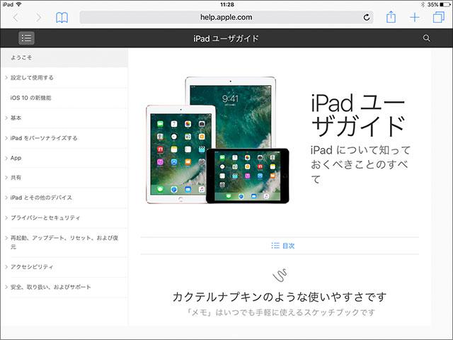 iOS 10 用 iPad ユーザガイド