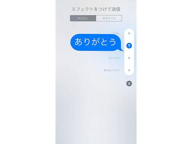 iMessageのエフェクト