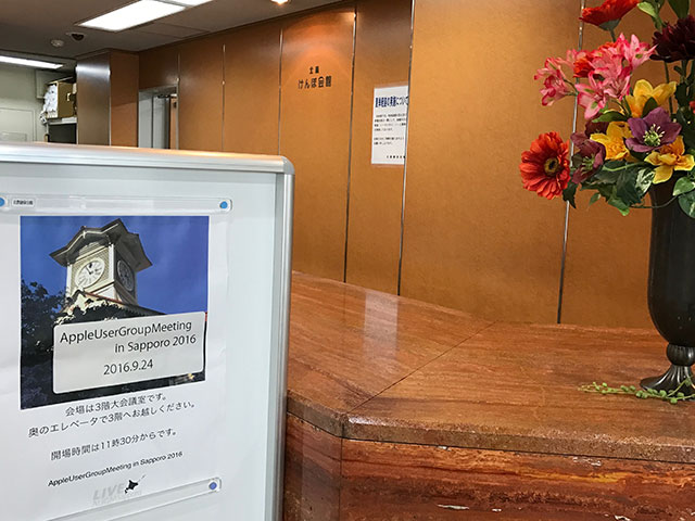 AUGM札幌