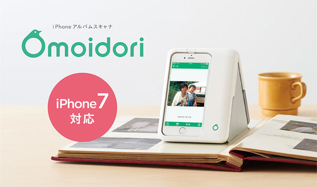 Omoidori iPhone 7対応版