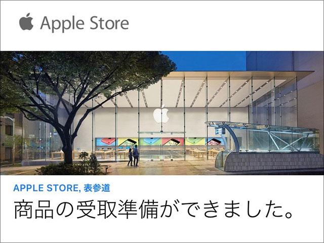 ストア 店舗 アップル