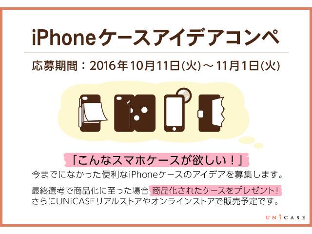 iPhoneケースのアイデアコンペ