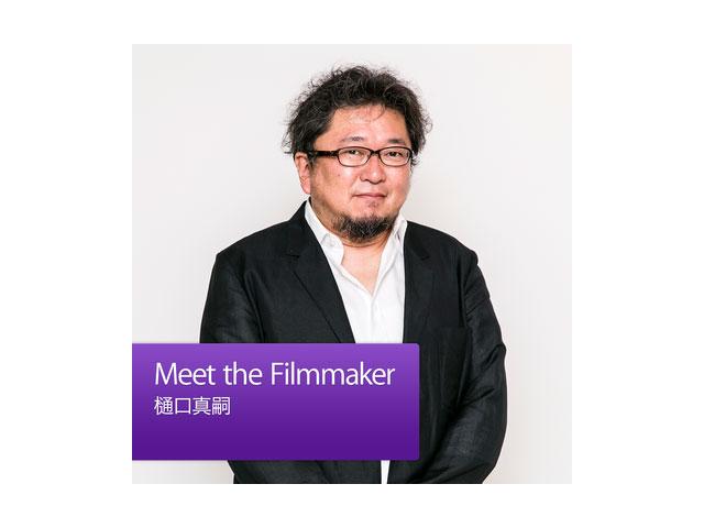 Meet the Filmmaker:樋口真嗣