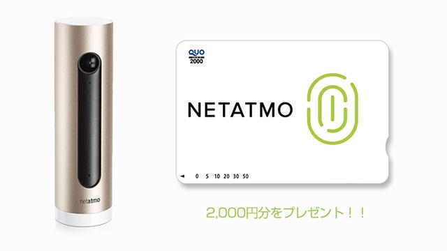 Netatmo Welcome QUOカードプレゼントキャンペーン