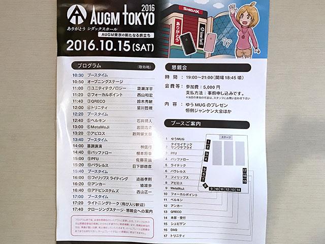 AUGM東京