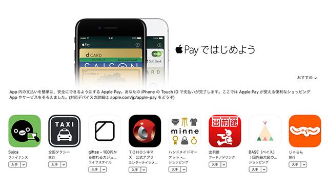 Apple Payではじめよう