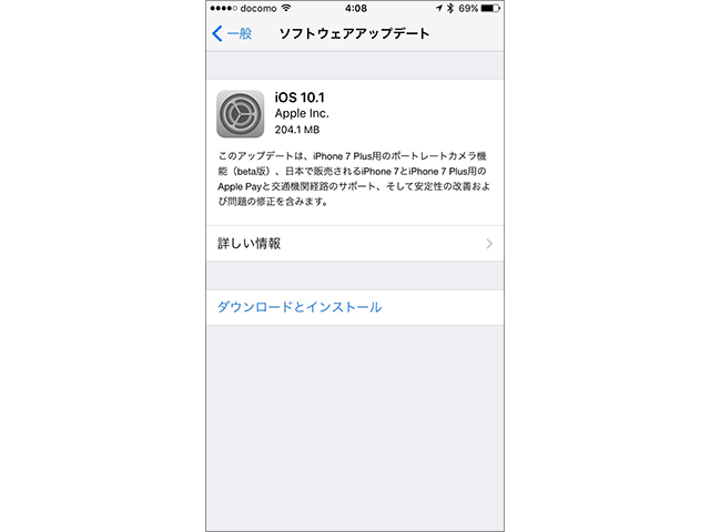 iPhone/iPad/iPod touch用 iOS 10.1 ソフトウェア・アップデートの情報画面