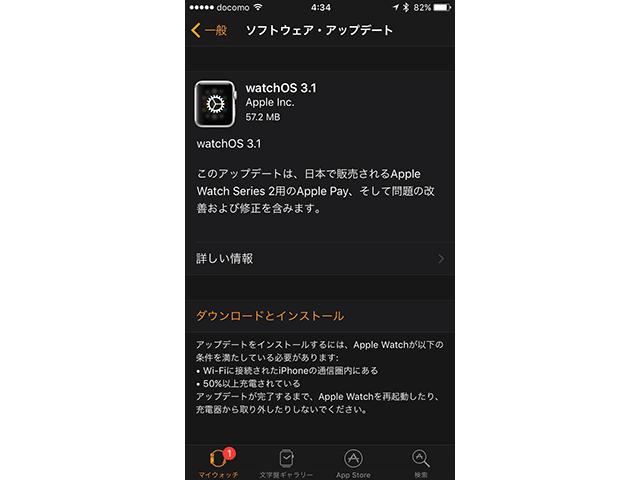 watchOS 3.1