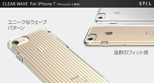 iPhone7 STI:L CLEAR WAVE