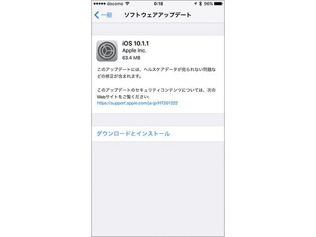 iPhone/iPad/iPod touch用 iOS 10.1.1 ソフトウェア・アップデートの情報画面