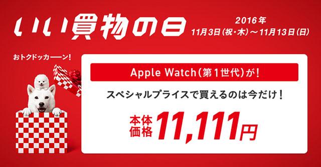 いい買物の日 Apple Watch キャンペーン