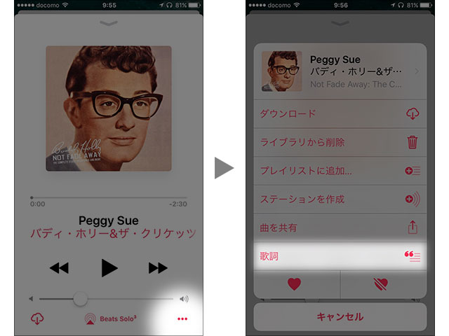 Apple Musicの歌詞