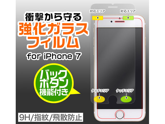 GLASS PRO+ Premium Tempered Glass Screen Protection(バックボタン機能付き) for iPhone 7