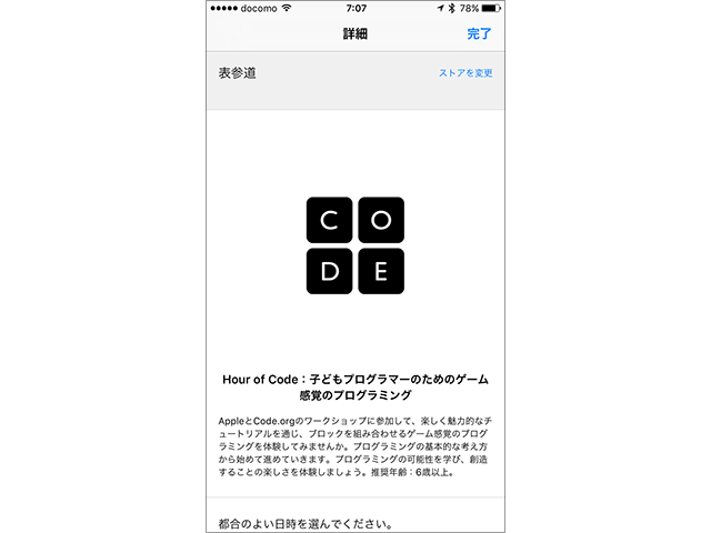 Hour of Codeワークショップ - Apple Store