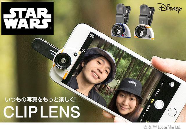 STAR WARS/CLIP LENS