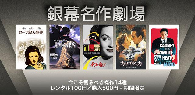 銀幕名作劇場:レンタル100円/購入500円