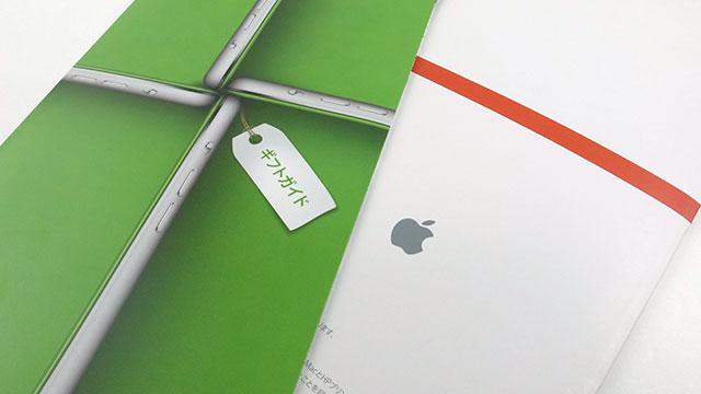 Apple Store ギフトガイド