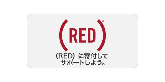 (RED)基金