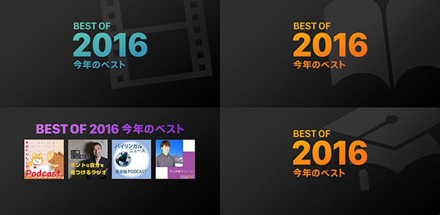 BEST OF 2016 今年のベスト