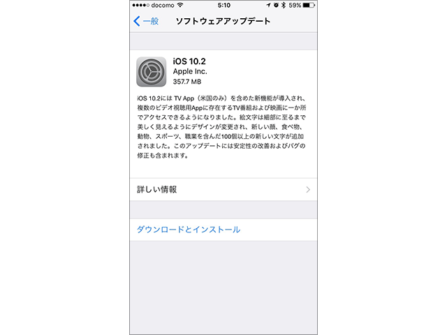 iPhone/iPad/iPod touch用 iOS 10.2 ソフトウェア・アップデートの情報画面