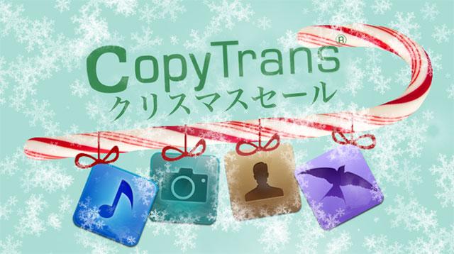 CopyTrans クリスマスセール