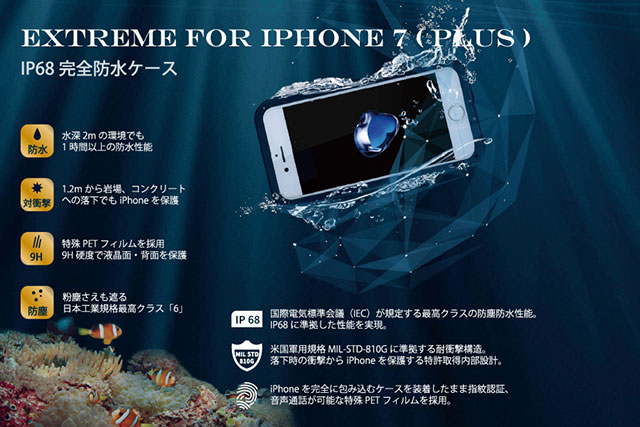 Extreme for iPhone 7