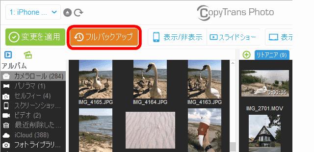 CopyTrans Photoの使い方