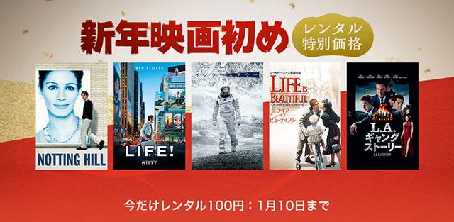 新年映画初め:レンタル特別価格