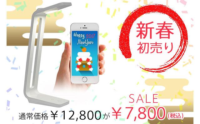 SnapLite 新春初売りキャンペーン