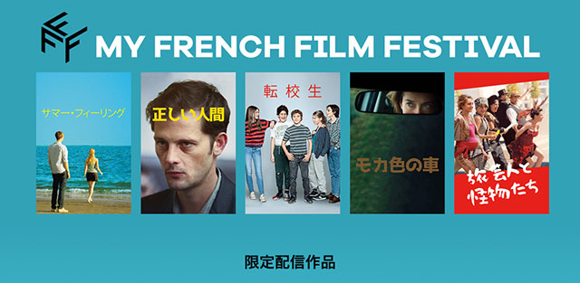 My French Film Festival 2017
