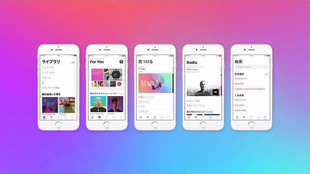 新しく生まれ変わった Apple Music