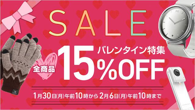 SoftBank SELECTION スマホアクセサリー全商品15%OFF!バレンタイン特集