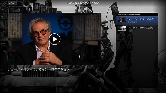 マッドマックス 怒りのデス・ロード ブラック&クローム エディション