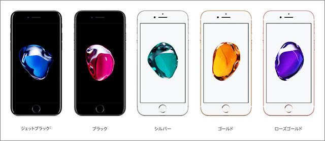 iPhone 7専用壁紙