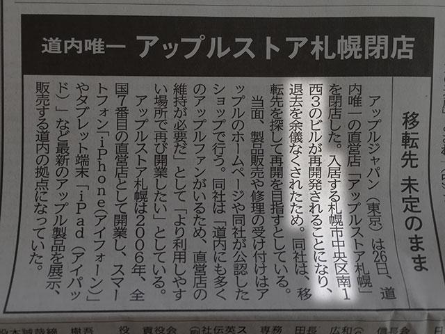 Apple Store 札幌の記事