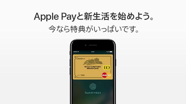 ApplePay - 新生活を始めよう