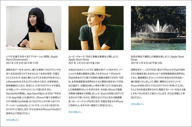 Apple Store 国際女性デー イベント