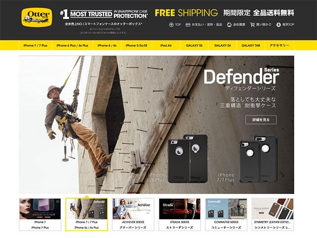 OtterBox Japan 楽天市場店