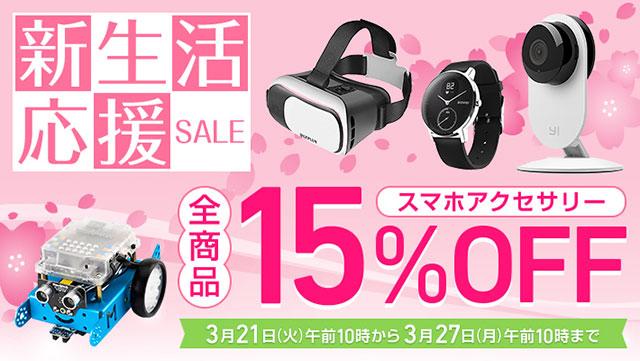 SoftBank SELECTION オンラインショップ  スマホアクセサリー全商品15%OFF!新生活応援セール